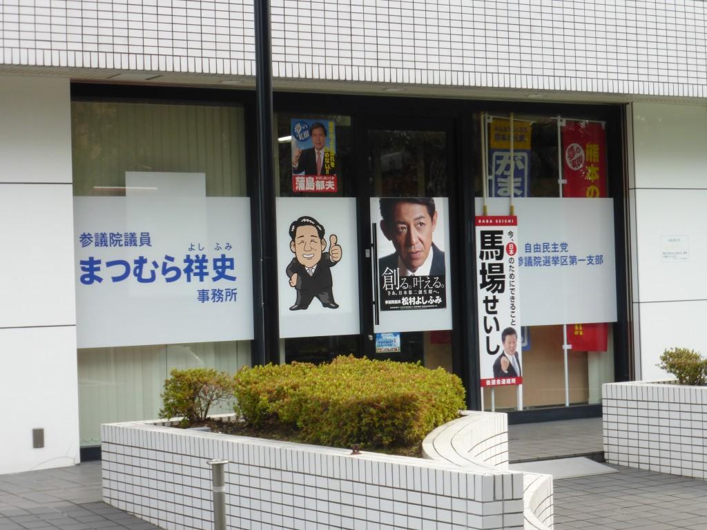 松村祥史(熊本県選出)自由民主党参議院議員