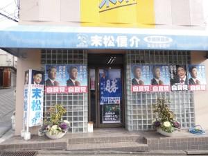 末松信介議員(兵庫県選挙区)を7月実施の参議院選挙における落選対象議員第3号として告発しました