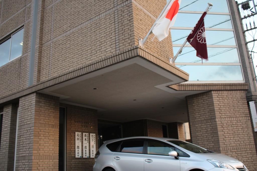 青木一彦(島根・鳥取選挙区)参議院議員事務所