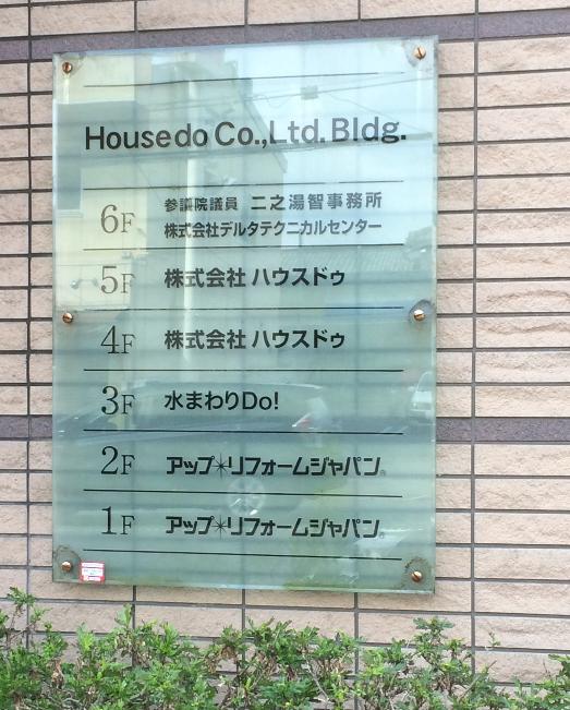 二之湯智参議院議員(総務副大臣)の事務所