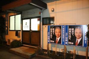 甘利明事務所(神奈川県大和市)