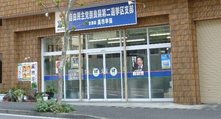 高市(山本)早苗大臣の事務所