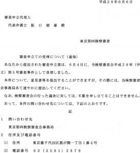 甘利前大臣検察審査会受理通知