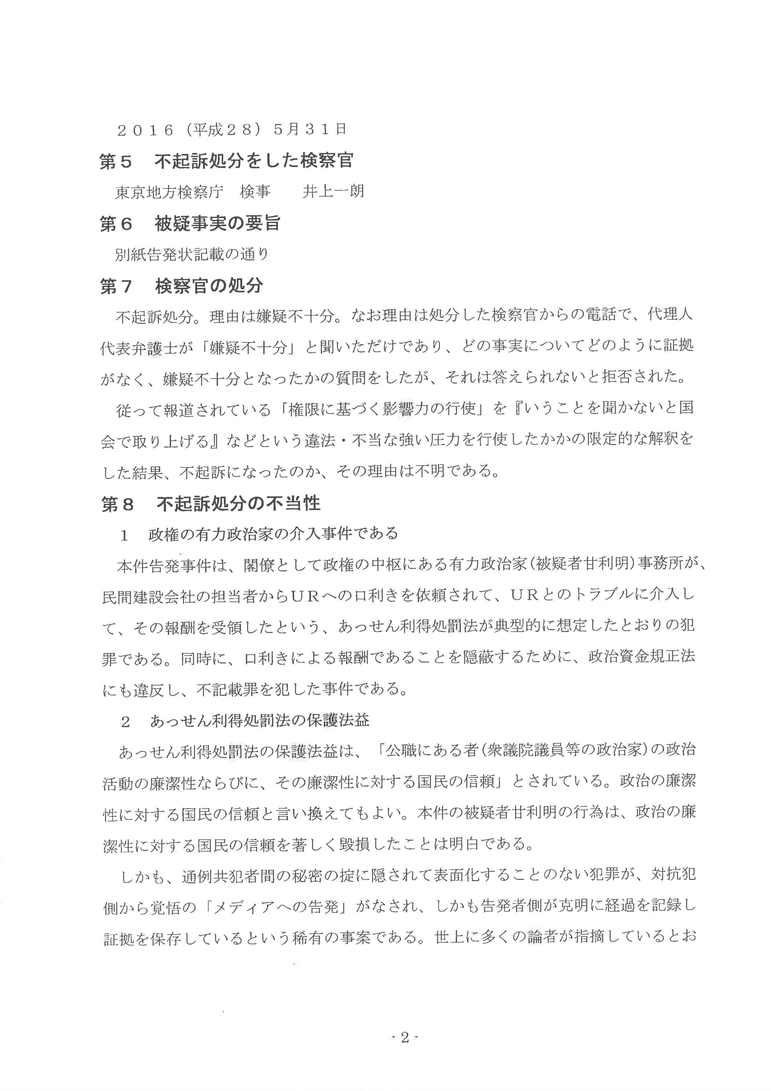 甘利申立書2