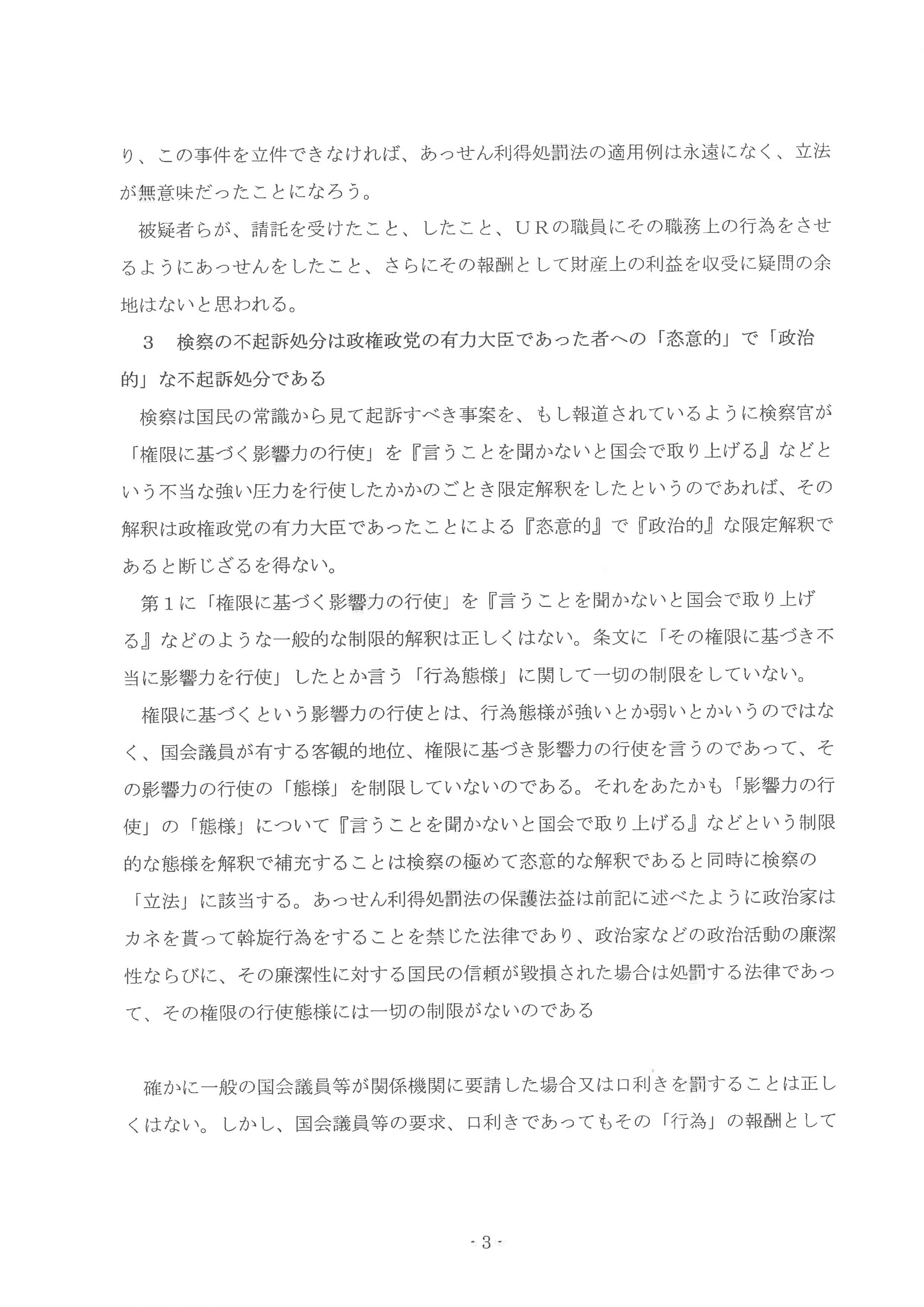 甘利申立書3